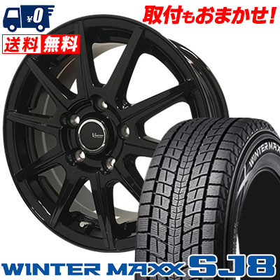 225/60R17 99Q DUNLOP ダンロップ WINTER MAXX SJ8 ウインターマックス SJ8 V-EMOTION BR10 Vエモーション BR10 スタッドレスタイヤホイール4本セット