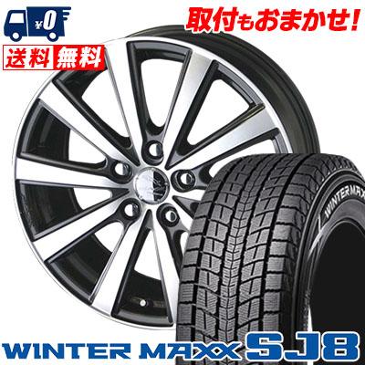 225/80R15 DUNLOP ダンロップ WINTER MAXX SJ8 ウインターマックス SJ8 SMACK VIR スマック VI-R スタッドレスタイヤホイール4本セット【取付対象】
