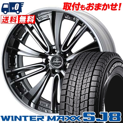 235/55R19 DUNLOP ダンロップ WINTER MAXX SJ8 ウインターマックス SJ8 weds Kranze Vorteil ウェッズ クレンツェ ヴォルテイル スタッドレスタイヤホイール4本セット