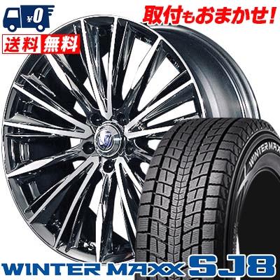 225/60R18 DUNLOP ダンロップ WINTER MAXX SJ8 ウインターマックス SJ8 RAYS VERSUS STRATAGIA VOUGE レイズ ベルサス ストラテジーア ヴォウジェ スタッドレスタイヤホイール4本セット