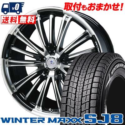 235/55R20 DUNLOP ダンロップ WINTER MAXX SJ8 ウインターマックス SJ8 BAHNS TECK VR-01 バーンズテック VR01 スタッドレスタイヤホイール4本セット