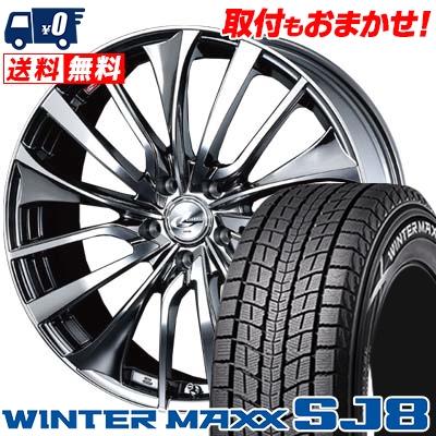 225/55R19 DUNLOP ダンロップ WINTER MAXX SJ8 ウインターマックス SJ8 weds LEONIS VT ウエッズ レオニス VT スタッドレスタイヤホイール4本セット