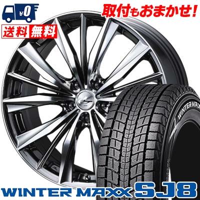 225/55R19 DUNLOP ダンロップ WINTER MAXX SJ8 ウインターマックス SJ8 weds LEONIS VX ウエッズ レオニス VX スタッドレスタイヤホイール4本セット