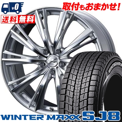 215/70R16 DUNLOP ダンロップ WINTER MAXX SJ8 ウインターマックス SJ8 weds LEONIS WX ウエッズ レオニス WX スタッドレスタイヤホイール4本セット