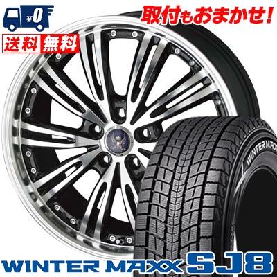 225/55R19 DUNLOP ダンロップ WINTER MAXX SJ8 ウインターマックス SJ8 STEINER WX5 シュタイナー WX5 スタッドレスタイヤホイール4本セット