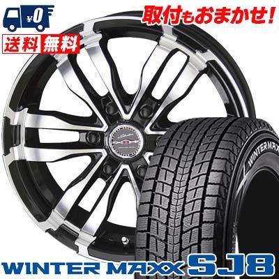 215/60R17 DUNLOP ダンロップ WINTER MAXX SJ8 ウインターマックス SJ8 SHALLEN XF-65 arks シャレン XF65 アークス スタッドレスタイヤホイール4本セット