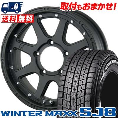 225/65R17 DUNLOP ダンロップ WINTER MAXX SJ8 ウインターマックス SJ8 XTREME-J エクストリームJ スタッドレスタイヤホイール4本セット