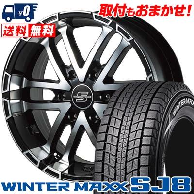 215/60R17 DUNLOP ダンロップ WINTER MAXX SJ8 ウインターマックス SJ8 ZERO BREAK S ゼロブレイク エス スタッドレスタイヤホイール4本セット