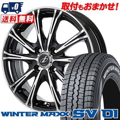 145R12 6PR DUNLOP ダンロップ WINTER MAXX SV01 ウインターマックス SV01 5ZIGEN INPERIO X-5 5ジゲン インペリオ X-5 スタッドレスタイヤホイール4本セット