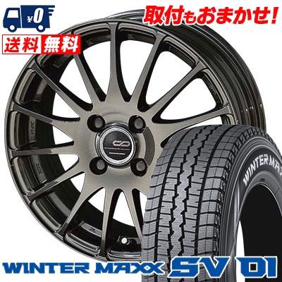 165/80R14 DUNLOP ダンロップ WINTER MAXX SV01 ウインターマックス SV01 ENKEI CREATIVE DIRECTION CDF1 エンケイ クリエイティブ ディレクション CD-F1 スタッドレスタイヤホイール4本セット