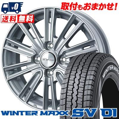 165/80R14 91/90N DUNLOP ダンロップ WINTER MAXX SV01 ウインターマックス SV01 WEDS JOKER ICE ウェッズ ジョーカー アイス スタッドレスタイヤホイール4本セット
