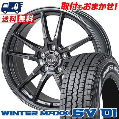 215/70R15 107/105L DUNLOP ダンロップ WINTER MAXX SV01 ウインターマックス SV01 ZACK JP-520 ザック ジェイピー520 スタッドレスタイヤホイール4本セット