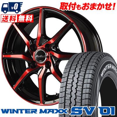 買得 165R14 6PR DUNLOP ダンロップ WINTER 6PR MAXX SV01 DUNLOP ウインターマックス SV01 SV01 EuroSpeed S810 ユーロスピード S810 スタッドレスタイヤホイール4本セット, ハッピーLIFE:7558a4a1 --- dmarketingland.in
