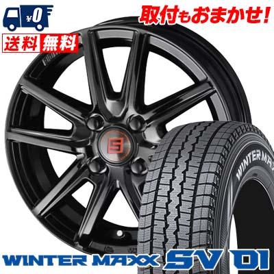 145/80R12 80/78N DUNLOP ダンロップ WINTER MAXX SV01 ウインターマックス SV01 SEIN SS BLACK EDITION ザイン エスエス ブラックエディション スタッドレスタイヤホイール4本セット