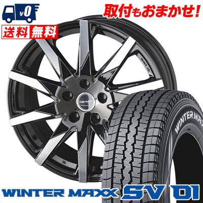 195/70R15 DUNLOP ダンロップ WINTER MAXX SV01 ウインターマックス SV01 SMACK SFIDA スマック スフィーダ スタッドレスタイヤホイール4本セット【取付対象】
