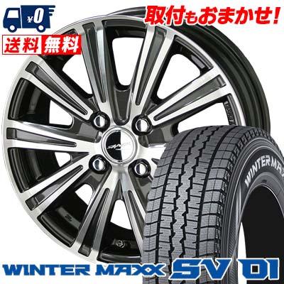 165/80R14 DUNLOP ダンロップ WINTER MAXX SV01 ウインターマックス SV01 SMACK SPARROW スマック スパロー スタッドレスタイヤホイール4本セット