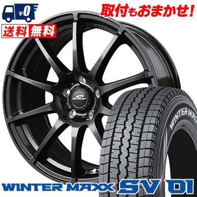 215/70R15 107/105L DUNLOP ダンロップ WINTER MAXX SV01 ウインターマックス SV01 SCHNEDER StaG シュナイダー スタッグ スタッドレスタイヤホイール4本セット