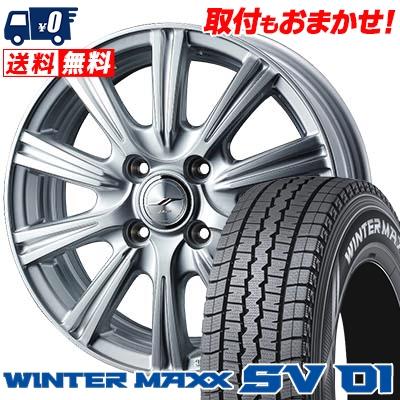145 ジョーカー/80R12 80/78N DUNLOP WINTER ダンロップ WINTER MAXX JOKER SV01 ウインターマックス SV01 JOKER STIR ジョーカー ステア スタッドレスタイヤホイール4本セット, ダイワホーサン Dランド:3da0390e --- odigitria-palekh.ru