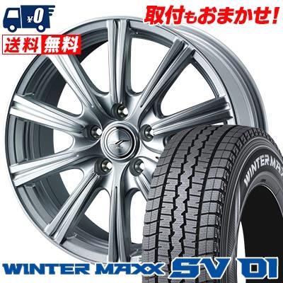 195/70R15 106/104L DUNLOP ダンロップ WINTER MAXX SV01 ウインターマックス SV01 JOKER STIR ジョーカー ステア スタッドレスタイヤホイール4本セット