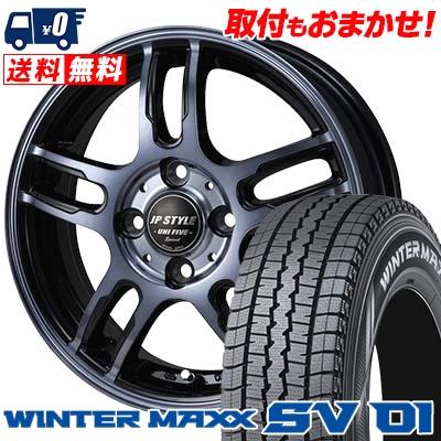 165/80R14 DUNLOP ダンロップ WINTER MAXX SV01 ウインターマックス SV01 JP STYLE Uni Five Special JPスタイル ユニファイブ スペシャル スタッドレスタイヤホイール4本セット