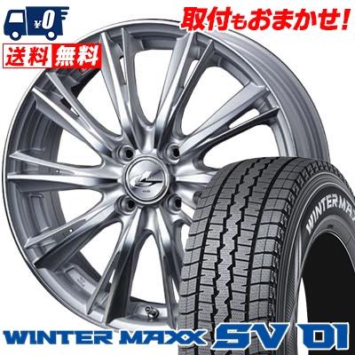 165R14 6PR DUNLOP ダンロップ WINTER MAXX SV01 ウインターマックス SV01 weds LEONIS WX ウエッズ レオニス WX スタッドレスタイヤホイール4本セット【取付対象】