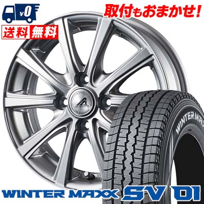 155R13 8PR DUNLOP ダンロップ WINTER MAXX SV01 ウインターマックス SV01 AZ sports YL-10 AZスポーツ YL-10 スタッドレスタイヤホイール4本セット【取付対象】