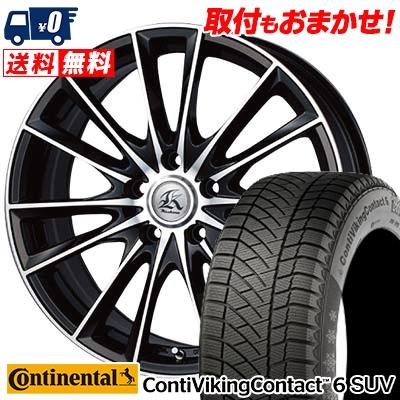 235/65R17 CONTINENTAL コンチネンタル ContiVikingContact6 SUV コンチバイキングコンタクト6 SUV Kashina FV7 カシーナ FV7 スタッドレスタイヤホイール4本セット