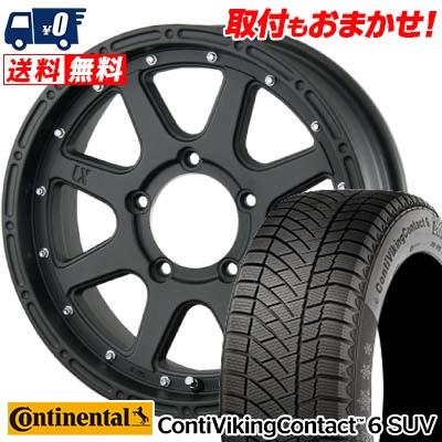 235/65R17 CONTINENTAL コンチネンタル ContiVikingContact6 SUV コンチバイキングコンタクト6 SUV XTREME-J エクストリームJ スタッドレスタイヤホイール4本セット