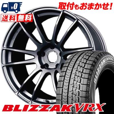 215/55R17 BRIDGESTONE ブリヂストン BLIZZAK VRX ブリザック VRX RAYS GRAMLIGHTS 57 Xtreme レイズ グラムライツ 57エクストリーム スタッドレスタイヤホイール4本セット
