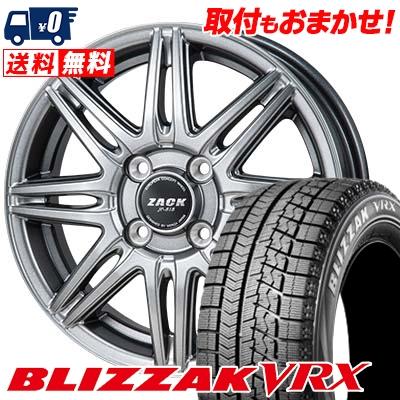 165/65R13 77Q BRIDGESTONE ブリヂストン BLIZZAK VRX ブリザック VRX ZACK JP-818 ザック ジェイピー818 スタッドレスタイヤホイール4本セット
