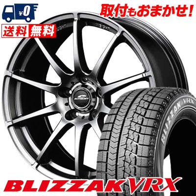 225/55R17 BRIDGESTONE ブリヂストン BLIZZAK VRX ブリザック VRX SCHNEDER StaG シュナイダー スタッグ スタッドレスタイヤホイール4本セット