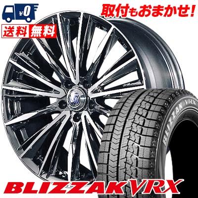 225/55R17 BRIDGESTONE ブリヂストン BLIZZAK VRX ブリザック VRX RAYS VERSUS STRATAGIA VOUGE レイズ ベルサス ストラテジーア ヴォウジェ スタッドレスタイヤホイール4本セット