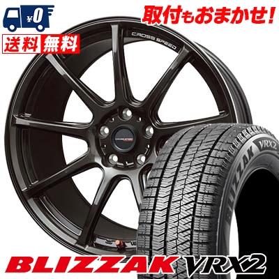 235/45R18 BRIDGESTONE ブリヂストン BLIZZAK VRX2 ブリザック VRX2 CROSS SPEED HYPER EDITION RS9 クロススピード ハイパーエディション RS9 スタッドレスタイヤホイール4本セット