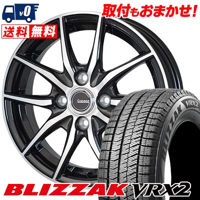 145/80R13 BRIDGESTONE ブリヂストン BLIZZAK VRX2 ブリザック VRX2 G.Speed P-02 Gスピード P-02 スタッドレスタイヤホイール4本セット