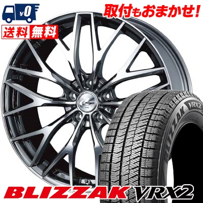 235/50R17 BRIDGESTONE ブリヂストン BLIZZAK VRX2 ブリザック VRX2 weds LEONIS MX ウェッズ レオニス MX スタッドレスタイヤホイール4本セット