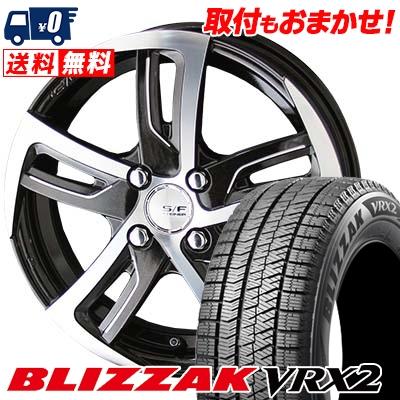 155/55R14 BRIDGESTONE ブリヂストン BLIZZAK VRX2 ブリザック VRX2 STEINER SF-C シュタイナー SF-C スタッドレスタイヤホイール4本セット