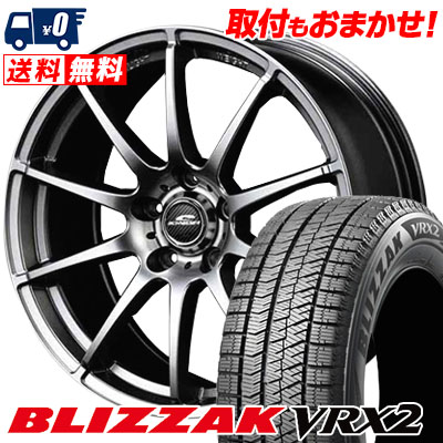 235/55R17 BRIDGESTONE ブリヂストン BLIZZAK VRX2 ブリザック VRX2 SCHNEDER StaG シュナイダー スタッグ スタッドレスタイヤホイール4本セット