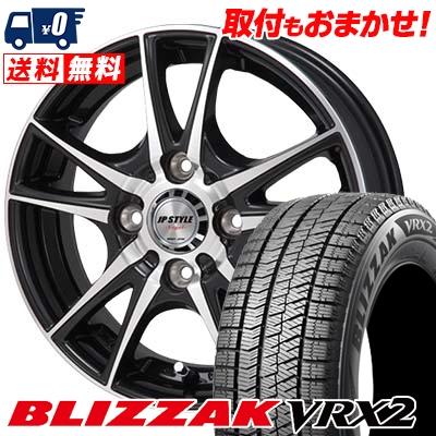 175/65R15 BRIDGESTONE ブリヂストン BLIZZAK VRX2 ブリザック VRX2 JP STYLE Vogel JPスタイル ヴォーゲル スタッドレスタイヤホイール4本セット