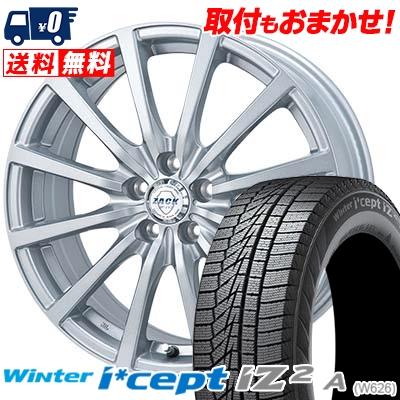 205/55R16 HANKOOK ハンコック Winter i*cept IZ2 A W626 ウィンターアイセプトIZ2 A W626 ZACK JP-112 ザック JP112 スタッドレスタイヤホイール4本セット