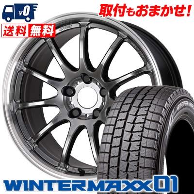 ウインターマックス 01 WM01 225/50R17 94Q ワーク エモーション 11R グリミットシルバーダイヤカットリム(GTSRC) スタッドレスタイヤホイール 4本 セット