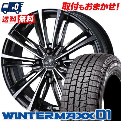 175/60R16 DUNLOP ダンロップ WINTER MAXX 01 WM01 ウインターマックス 01 weds Krenze Acuerdo 774EVO ウェッズ クレンツェ アクエルド 774EVO スタッドレスタイヤホイール4本セット