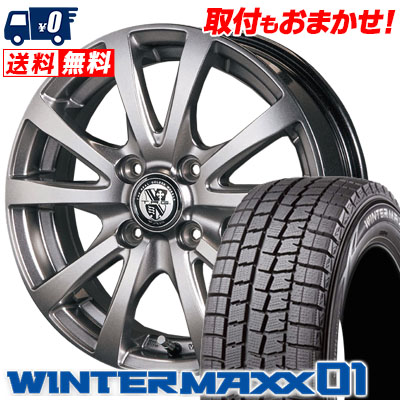 ウインターマックス 01 WM01 185/55R15 82Q TRG バーン フラッシュグレイ スタッドレスタイヤホイール 4本 セット