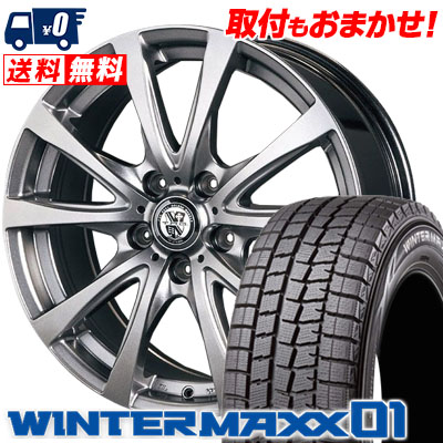 ウインターマックス 01 WM01 225/50R17 94Q TRG バーン フラッシュグレイ スタッドレスタイヤホイール 4本 セット