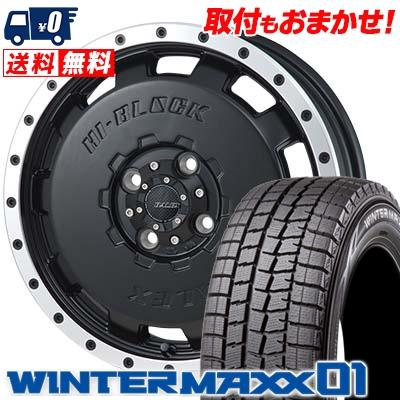 165/65R14 DUNLOP ダンロップ WINTER MAXX 01 WM01 ウインターマックス 01 HI-BLOCK BALEX ハイブロック バレックス スタッドレスタイヤホイール4本セット