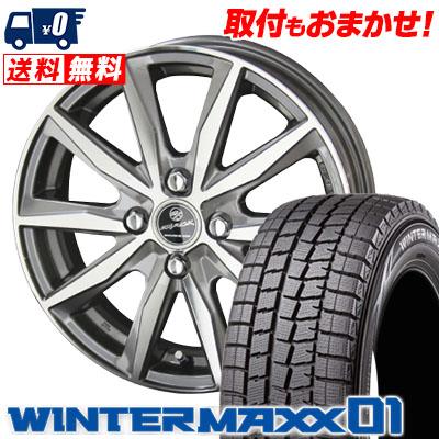 ウインターマックス 01 WM01 185/65R15 88Q スマック バサルト プライムグレーメタリック×ポリッシュ スタッドレスタイヤホイール 4本 セット