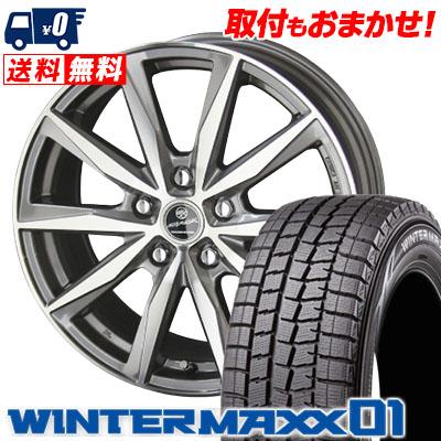 ウインターマックス 01 WM01 205/60R16 92Q スマック バサルト プライムグレーメタリック×ポリッシュ スタッドレスタイヤホイール 4本 セット