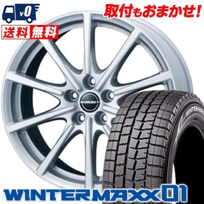 225/50R17 94Q DUNLOP ダンロップ WINTER MAXX 01 ウインターマックス 01 WM01 BORBET typeBL5 ボルベット タイプBL5 スタッドレスタイヤホイール4本セット