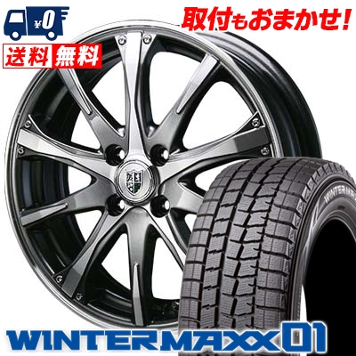 165/60R15 DUNLOP ダンロップ WINTER MAXX 01 WM01 ウインターマックス 01 Bahnsport Type504 バーンシュポルト タイプ504 スタッドレスタイヤホイール4本セット【取付対象】