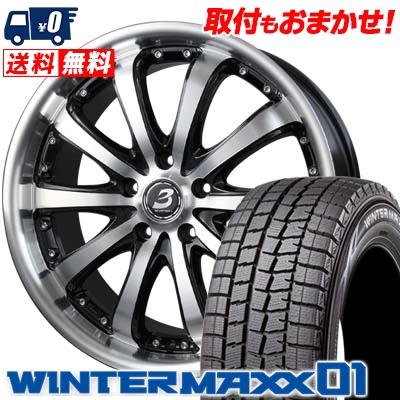 225/50R17 DUNLOP ダンロップ WINTER MAXX 01 WM01 ウインターマックス 01 BADX LOXARNY EX BYRON STINGER バドックス ロクサーニ EX バイロンスティンガー スタッドレスタイヤホイール4本セット