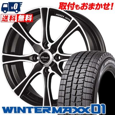 185/55R15 DUNLOP ダンロップ WINTER MAXX 01 WM01 ウインターマックス 01 Warwic Carozza ワーウィック カロッツァ スタッドレスタイヤホイール4本セット